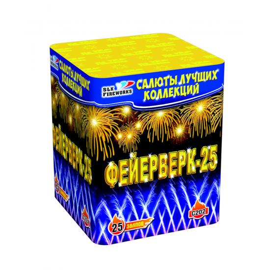 ФЕЙЕРВЕРК-25