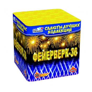 ФЕЙЕРВЕРК-36