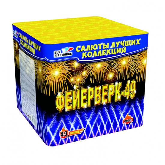 ФЕЙЕРВЕРК-49