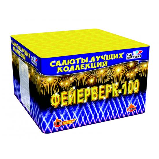 ФЕЙЕРВЕРК-100
