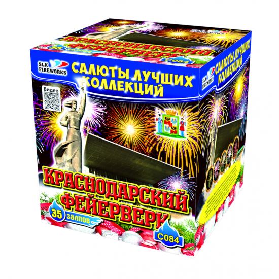 КРАСНОДАРСКИЙ ФЕЙЕРВЕРК